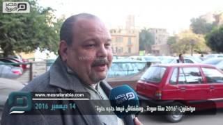 مصر العربية |  مواطنون: