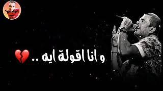 حاله واتس🤘 قالي الوداع وانا اقولة اية  💔 عمرو دياب