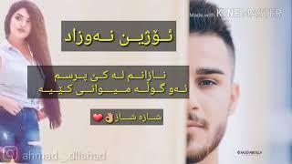 ئۆژین نەوزاد~شازی گۆرانی~نازانم لە کێ پرسم 👌~ Ozhin nawzad-shazi gorani-2018