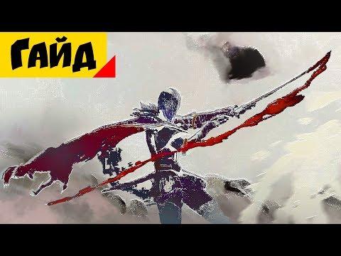 Bloodborne - Владыка Крови [Билд через Оттенок]