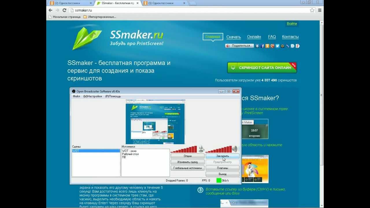 Ssmaker - программа для скриншотов. Отчетность. - YouTube