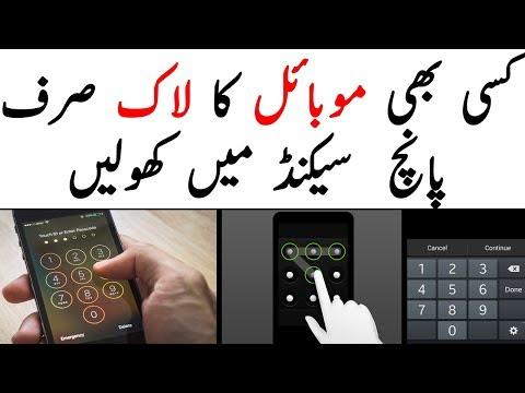 Kisi Bhi Mobile Phone Ka Lock Sirf 5 Seconds Main Kholain | TUT