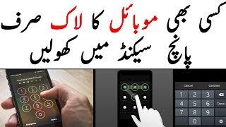 kisi bhi mobile phone ka lock sirf 5 seconds main kholain tut