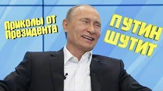 Путин отжигает ,самые лучшие приколы с президентом...