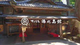 【 下呂温泉 湯之島館 】 登録有形文化財