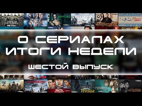 О Сериалах - итоги недели №6