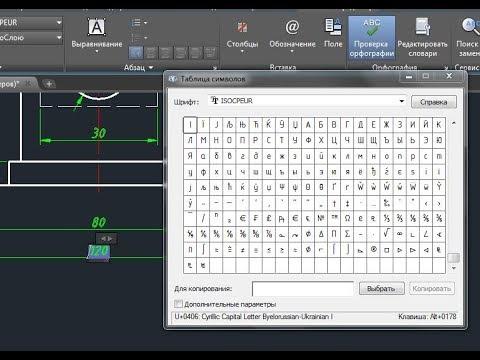 Как вставлять символы в размерный текст: AutoCAD #17