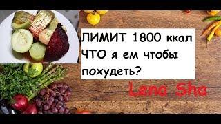 Дневник похудения / Что я ем чтобы похудеть на 1800 ккал / Марафон от TGYM