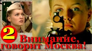 Внимание, говорит Москва! (2серия из4).Хорошие сериалы, фильмы, кино про снайперов