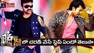 Ram Charan Dance in Khaidi No 150 Movie   Chiranjeevi   Kajal Aggarwal   DSP   Telugu Cinema
