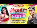 चोलिया में रंग डलवावेळी | Choli Me Rang Dalawaweli | Pankaj Singh | Holi Geet 2020