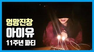 [IU TV] 엉망진창 아이유 11주년 파티