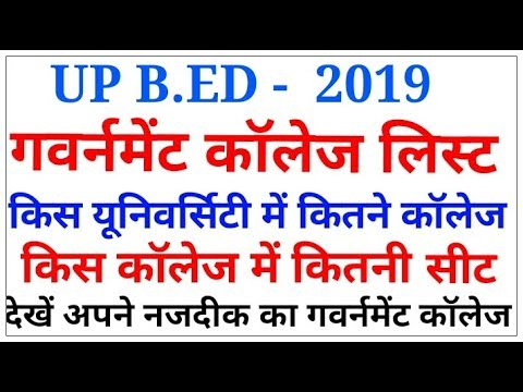 UP B ED सरकारी कॉलेज LIST / UP  ED GOVERNMENT LIST /UP B ED 2019