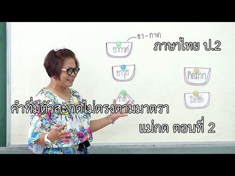 ภาษาไทย ป.2 คำที่มีตัวสะกดไม่ตรงตามมาตรา แม่กด ตอนที่ 2 ครูยุวดี นุชทรัพย์