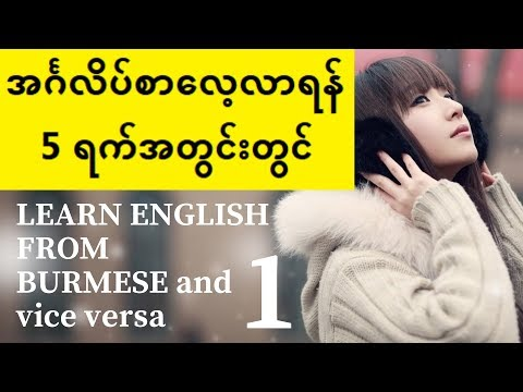Learn spoken English with every day Burmese words.5 ရက်အတွင်းတွင်အင်္ဂလိပ်စာသင်ယူ .