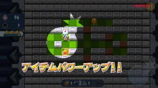 対戦!ボンバーマン プロモーションビデオ