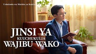 Ushuhuda wa Kweli 2020 | Jinsi ya Kuuchukulia Wajibu Wako