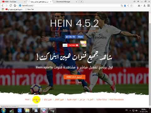 hein sport 4.5.3