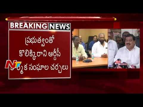Transport Minister Mahender Reddy to Meet TSRTC Officials Today || సమ్మె ఆగదు || RTC Strike Call