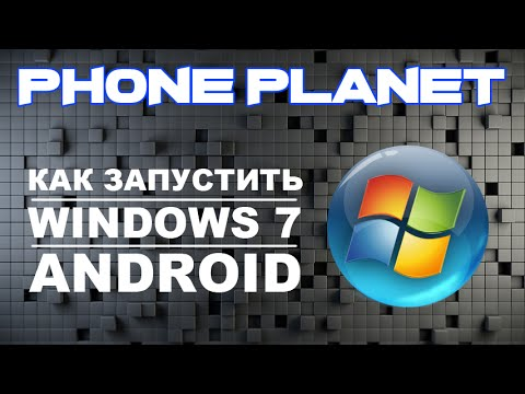 Как запустить файл EXE на Android - YouTube