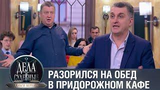 Дела судебные с Дмитрием Агрисом. Деньги верните. Эфир от 19.10.20