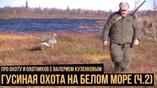 Про охоту и охотников с Валерием Кузенковым. Сезон 1. Гусиная охота на Белом море 2 серия