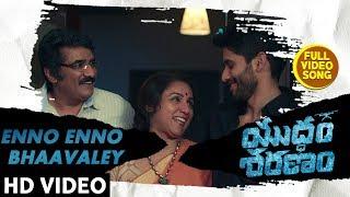 Enno Enno Bhaavaley Video Song - Yuddham Sharanam Video Songs | Naga Chaitanya, Lavanya Tripathi