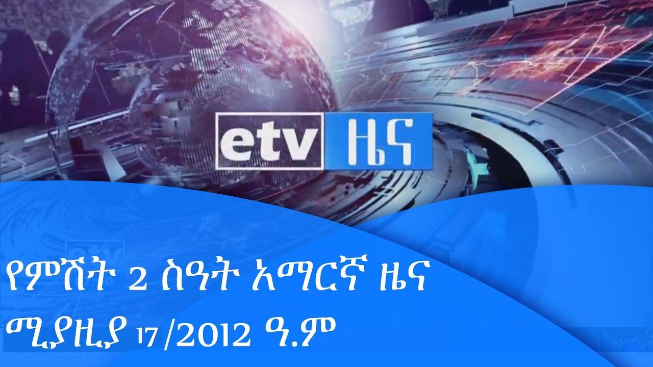 #etv ኢቲቪ  የምሽት 2 ሰዓት አማርኛ ዜና … ሚያዚያ 17/2012 ዓ.ም
