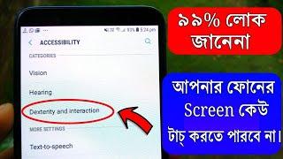 ফোনের Screen কেউ টাচ্ করতে পারবে না। Hidden Android Settings You aren