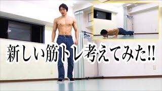 【新しいトレーニング考えてみた‼どお⁉】【新しい腕立て伏せ&バーピートレーニング‼】