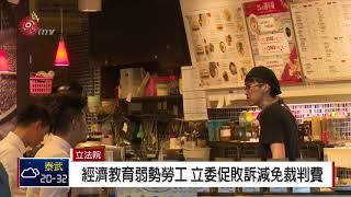 勞動事件法修正 民進黨提出修法版本 2018-04-20 TITV 原視新聞