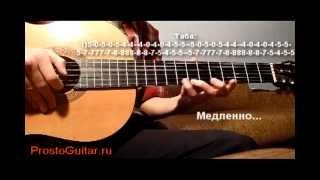 Как играть кузнечика на гитаре? Видеоурок