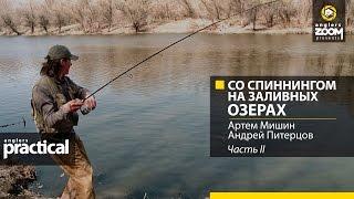 Со спиннингом на заливных озерах. Часть 2. Артем Мишин, Андрей Питерцов. Anglers Practical..