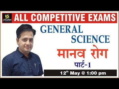 Human Disease | General Science | All Competitive Exams | Free Live Classes