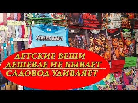 Дешевле не бывает САДОВОД Москва: Детские ВЕЩИ, ЖЕНСКИЕ СУМКИ!