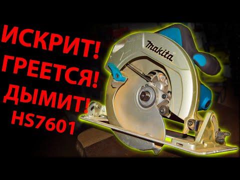 Makita HS 7601 искрит / Циркулярная пила греется / Пила задымила / Ремонт Макиты