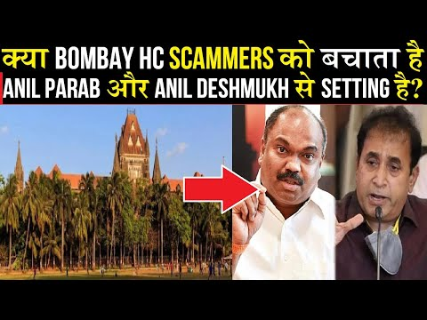 Does Bombay High Court provide shield to scammers? Why is CBI probe against Anil Parab postponed?