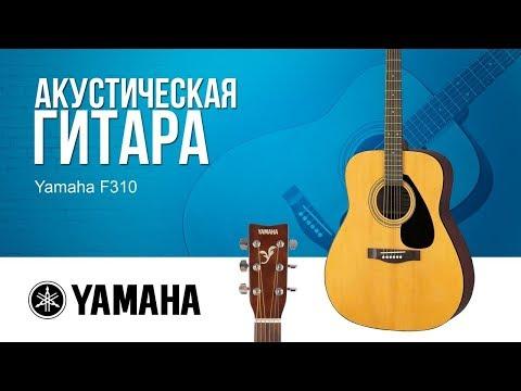 Акустическая гитара Yamaha F310 - лучший выбор для новичка! L SKIFMUSIC.RU