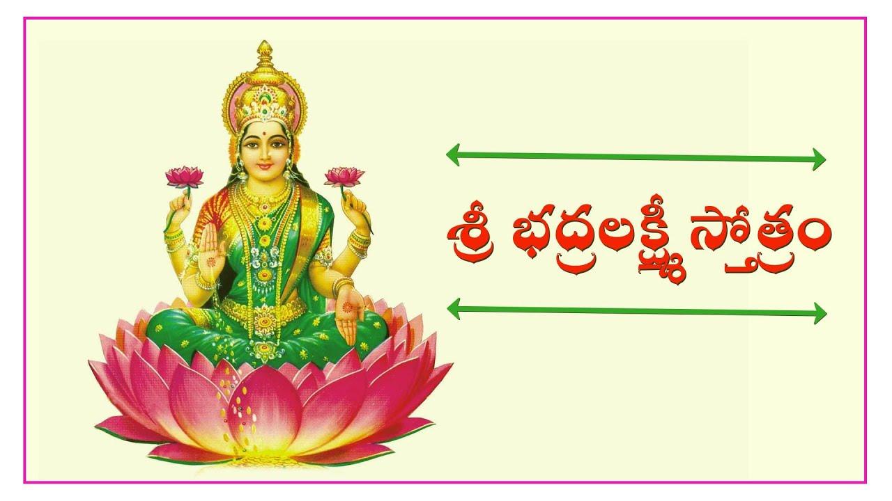 శ్రీ భద్రలక్ష్మీ స్తోత్రం -  BHADRA LAKSHMI STOTRAM
