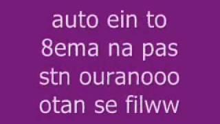kommena pia ta daneika lyrics.wma