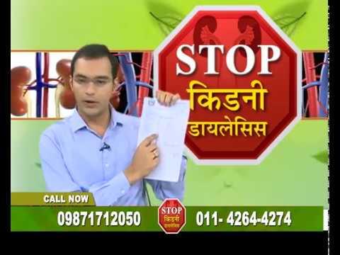 Best Ayurvedic Medicine For Kidney Failure, Dr Puneet Dhawan-Karma Ayurveda Hospital || डॉ पुनीत धवन