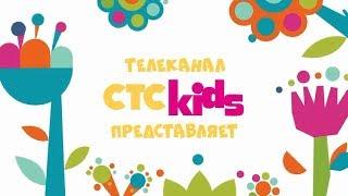 СТС Kids Тиц-Тиц-Тыдыц!