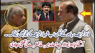 Hamid Mir great analysis nawaz sharif and shahbaz sharif relationship