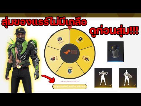 สุ่มของแรร์มีไอดีทุกช่องในเว็บ Godij-Zone จะสุ่มได้ไหม ไปดู!!!(ดูก่อนสุ่มเว็บนี้น่ะครับ!!!)