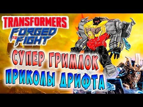СУПЕР ГРИМЛОК! ПРИКОЛЫ ДРИФТА Transformers Forged To Fight (Выкованные для битвы) ч.64