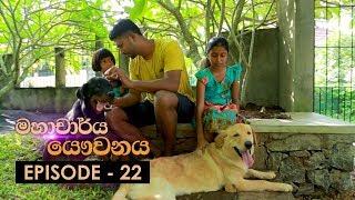 Mahacharya Yauvanaya | Episode 22 - (2018-07-07) | ITN Thumbnail