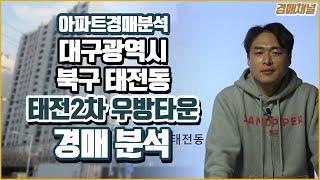 [경매물건] 대구광역시 북구 태전동 태전2차우방타운 아…