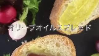 話題の【食べるオリーブオイル(スプレッド)】 thumbnail