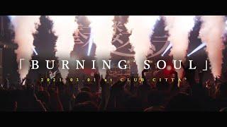 摩天楼オペラ / BURNING SOUL【Live Video】