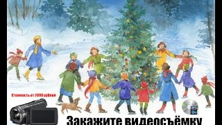Видеосъёмка Утренника в Детском Саду(Видеосъёмку можно заказать на сайте www.video-casseta.ru (тел.8 964 43 22 156), 2015-04-03T09:19:03.000Z)